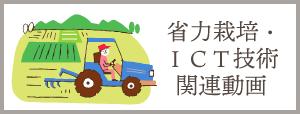省力栽培・ict技術関連動画