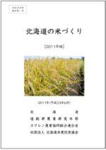 北海道の米づくり〔2011年版〕