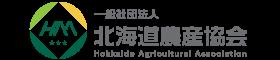 一般社団法人 北海道農産協会