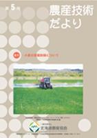 農産技術だより第5号