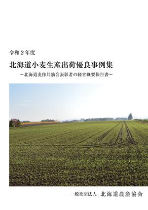 令和2年度 北海道小麦生産出荷優良事例集