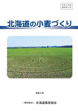 令和3年 北海道の小麦づくり